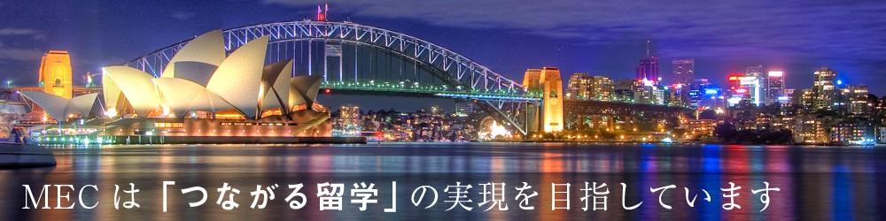http://mec-ryugaku.jp/wp-content/uploads/2014/09/mec_top011.jpg