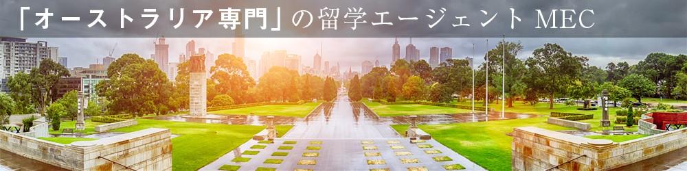 https://mec-ryugaku.jp/wp-content/uploads/2014/09/mec_top021.jpg