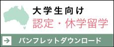 「認定・休学留学」PDFパンフレットダウンロード