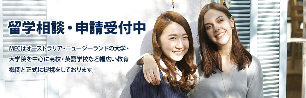 https://mec-ryugaku.jp/wp-content/uploads/2020/02/main_image_wt01_20200221.jpg